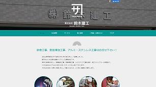 株式会社鈴木建工.jpg
