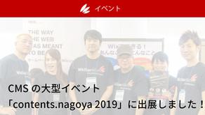 CMSの大型イベント「contents.nagoya 2019」に出展しました!