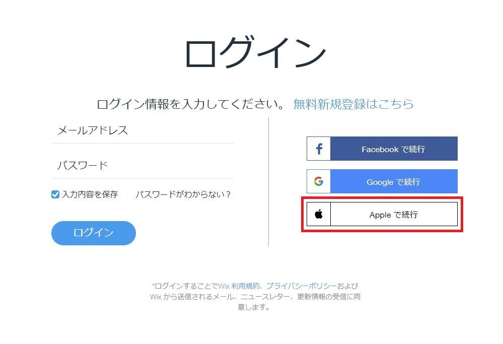 Apple IDでログインが可能に