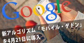 アルゴリズム「モバイル・ゲドン」を4月21日に導入!