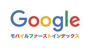 Googleのモバイルファーストインデックスの導入時期