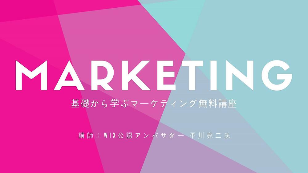 MARKETING【基礎から学ぶマーケティング無料講座】