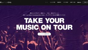 バンドサイト&ライブ動画コンテスト開催!