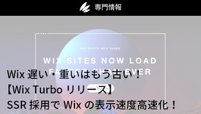 Wix遅い・重いはもう古い!【Wix Turboリリース】SSR採用でWixの表示速度高速化!