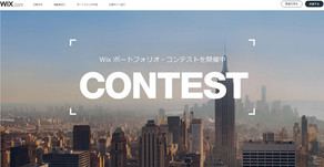 写真家向けポートフォリオ・コンテスト開催中!