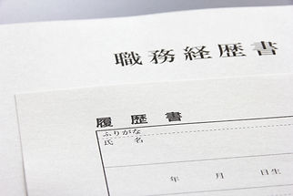 履歴、職務経歴書.jpg