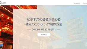 Wix Meetup in Tokyoの申し込みが可能になりました
