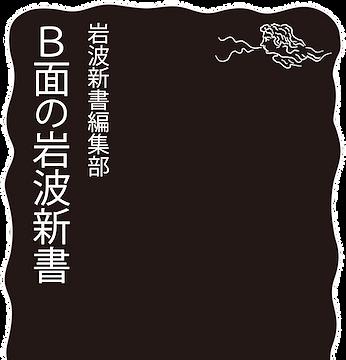 岩波新書編集部【B面の岩波新書】