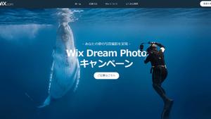 Wix Dream Photoキャンペーン開催!