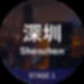 HAX-Tokyo 深圳 stage0.png