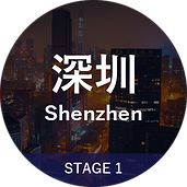 HAX-Tokyo|深圳|stage0.png