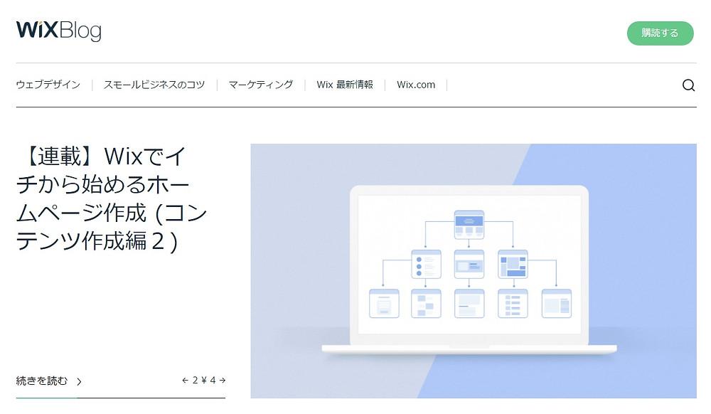 WixBlogがリニューアル!|うまく活用しよう!
