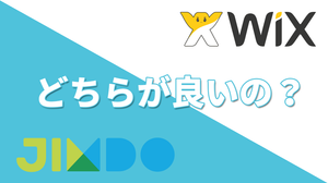 WixとJimdoの比較について