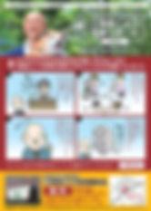 三宅まことの市政リポート Vol.2