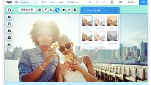 Wix新機能・画像フィルター
