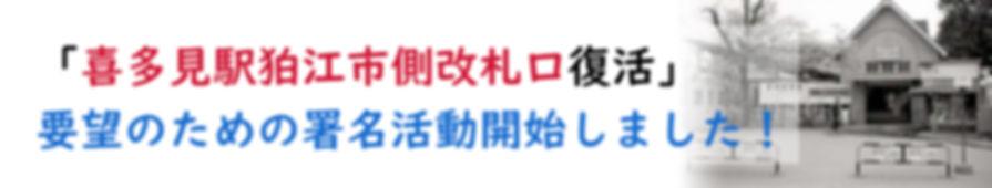 「喜多見駅狛江市側改札口復活」.jpg