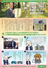三宅まことの市政リポート Vol.3
