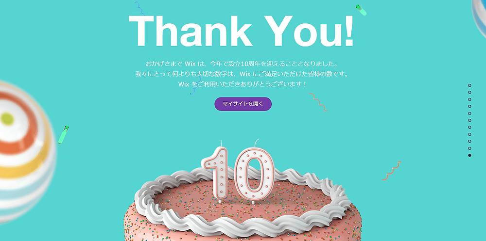 Wix.com10周年!2016年の実績☆