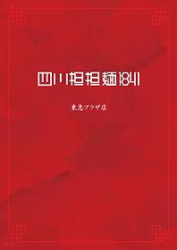 四川担担麺1841(メニュー).jpg