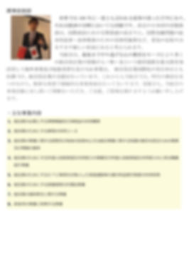 アスエル協同組合概要PDF-2.jpg