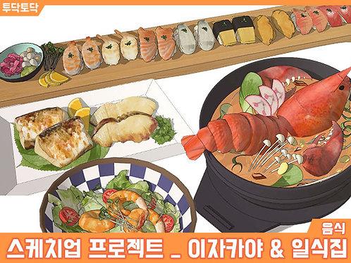 이자카야 & 일식집_음식세트