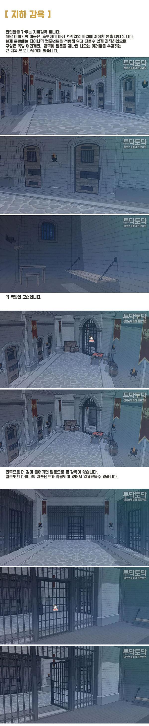 감옥과 고문실_01.jpg