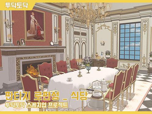 로판 성_식당