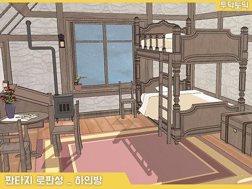 로판 성_하인방