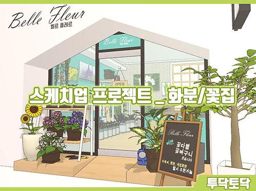 화분_전체세트 (꽃+화분+꽃집)