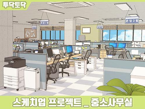 중소사무실