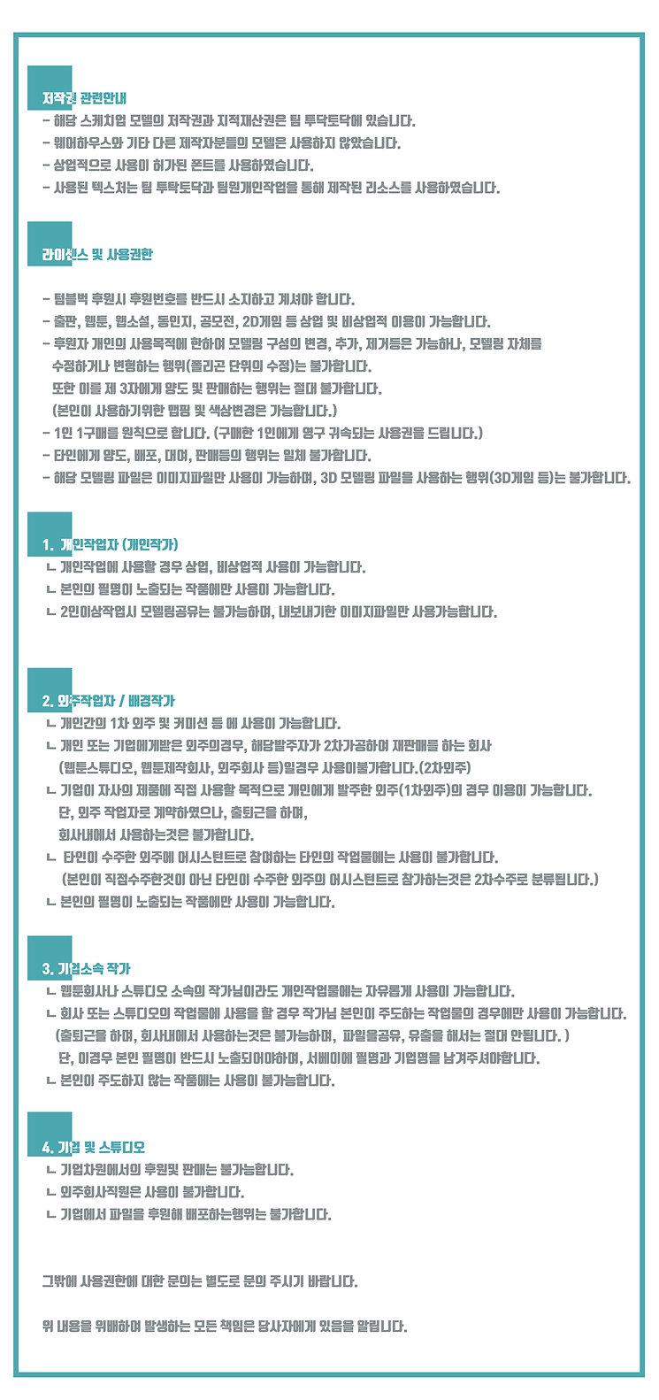 201214이용약관.jpg