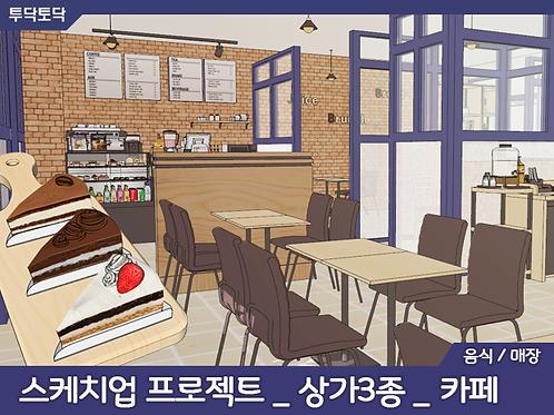 상가3종 - 카페 세트