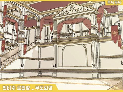 로판 성_무도회장