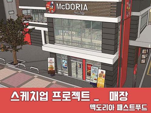 패스트푸드_매장세트