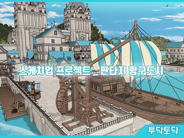 홈피타이틀_항구도시.jpg
