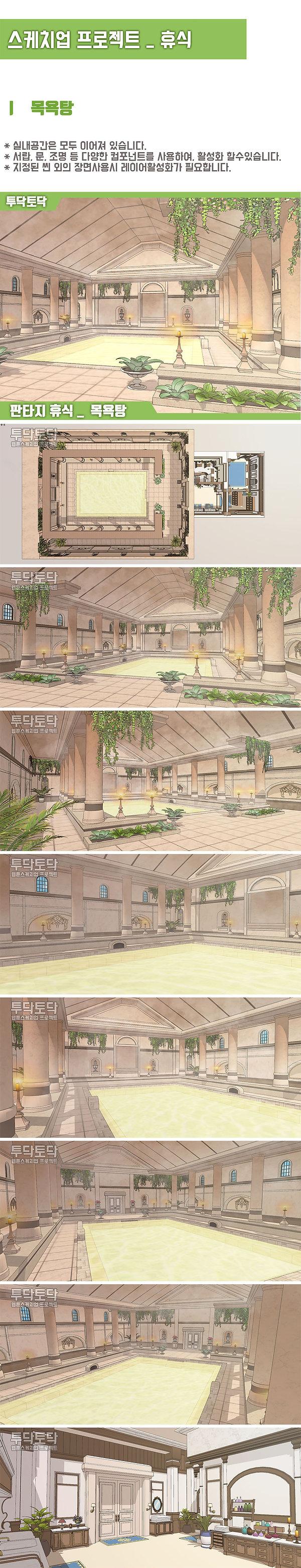 07.전체세트_목욕탕_01.jpg