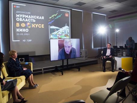 В Мурманске обсудили новые возможности для развития киноиндустрии в регионе