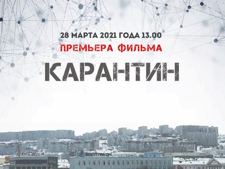 «КАРАНТИН». В Мурманске состоится премьера документальной ленты о пандемии, снятого в нашем регионе