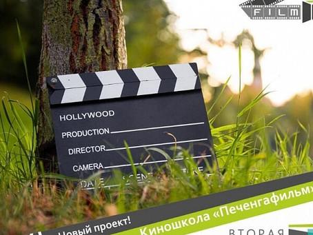 В Мурманской области приступают к съёмкам трёх короткометражных игровых фильмов