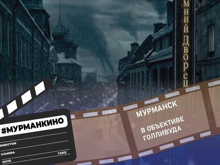 Мурманск в Голливудских фильмах