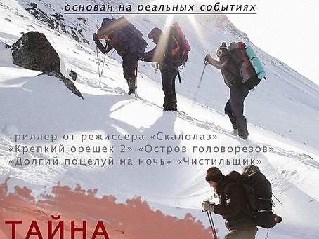 Кировск привлекает киношников мистическими ландшафтами