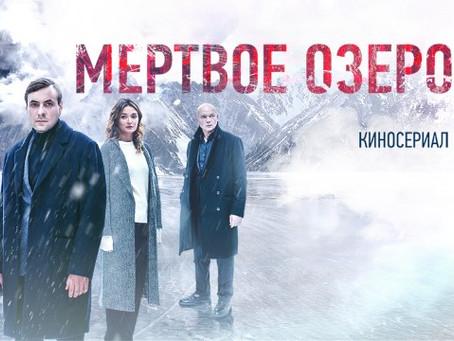 """Сериал """"Мертвое озеро"""". 2018 г."""