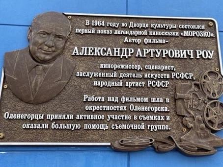 В Оленегорске установлен памятный знак легендарному кинематографисту Александру  Роу