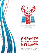 Cover Page - Inuktitut.jpg