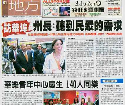 World Journal Boston Edition - The Largest Chinese ...