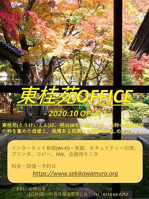 東桂苑OFFICE.jpg