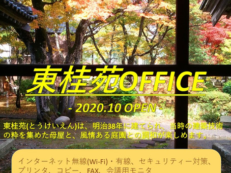 TOUKEI-EN office開設