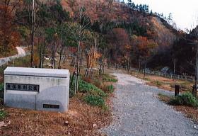 東俣彫刻公園