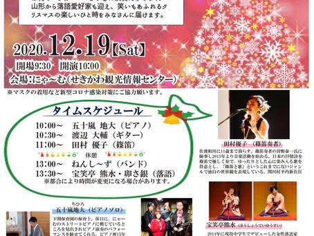 クリスマスコンサート in にゃ~む