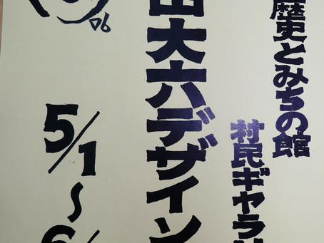 平田大六デザイン展(歴史とみちの館企画展)